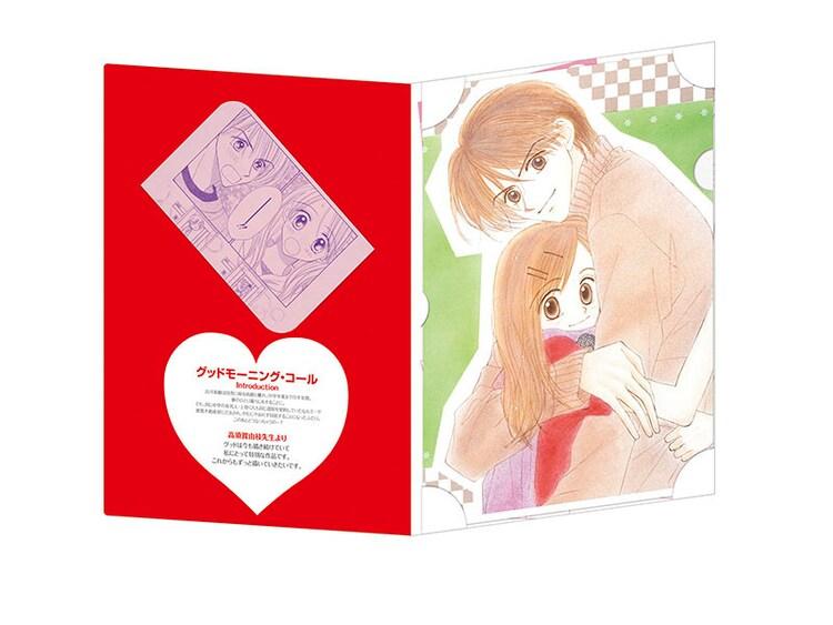 「グッドモーニング・コール」のクリアファイル、ポストカード用台紙。(c)高須賀由枝/集英社・りぼん