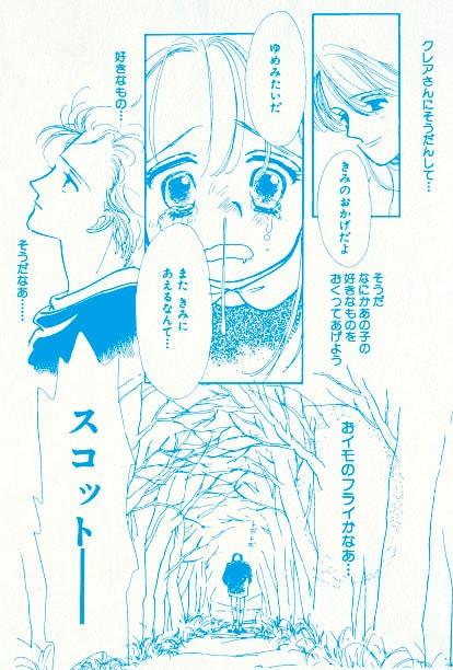 「銀曜日のおとぎばなし」のポストカード。(c)萩岩睦美/集英社・りぼん