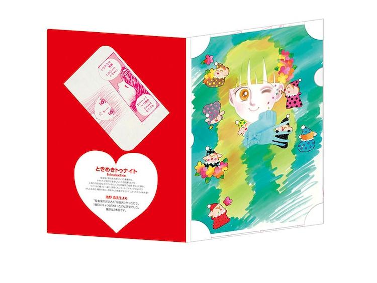 「ときめきトゥナイト」のクリアファイル、ポストカード用台紙。(c)池野恋/集英社・りぼん