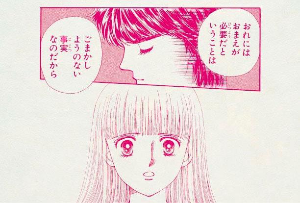 「ときめきトゥナイト」のポストカード。(c)池野恋/集英社・りぼん