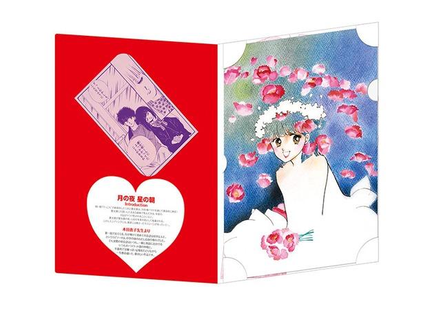 「月の夜 星の朝」のクリアファイル、ポストカード用台紙。(c)本田恵子/集英社・りぼん