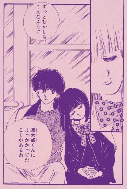 「月の夜 星の朝」のポストカード。(c)本田恵子/集英社・りぼん
