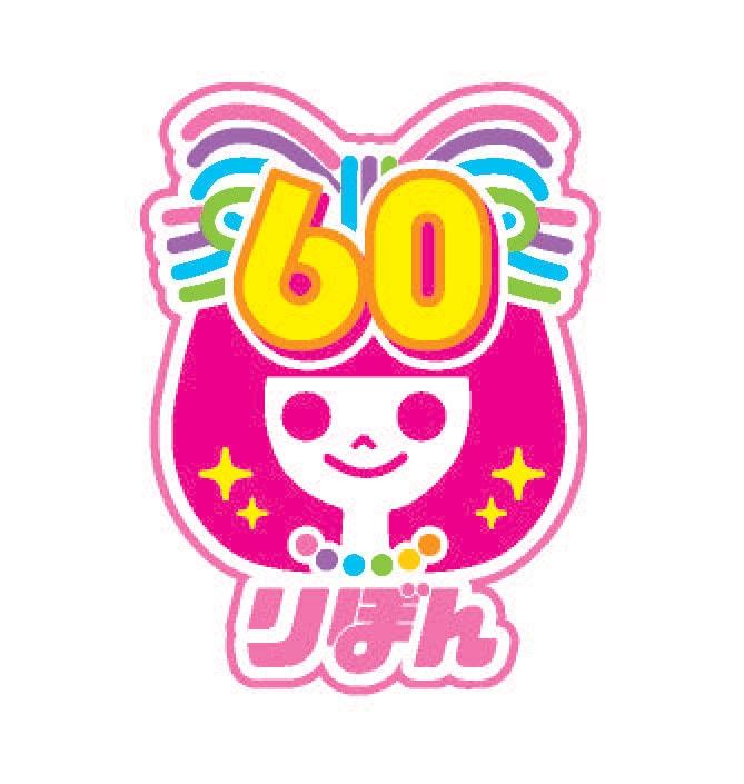 りぼん60周年のロゴ。
