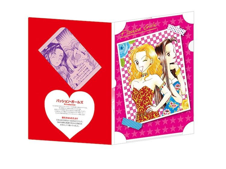 「パッション・ガールズ」のクリアファイル、ポストカード用台紙。(c)藤井みほな/集英社・りぼん