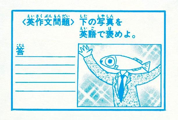 「めだかの学校」のポストカード。(c)森ゆきえ/集英社・りぼん
