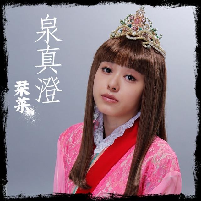 栞菜演じる泉真澄。