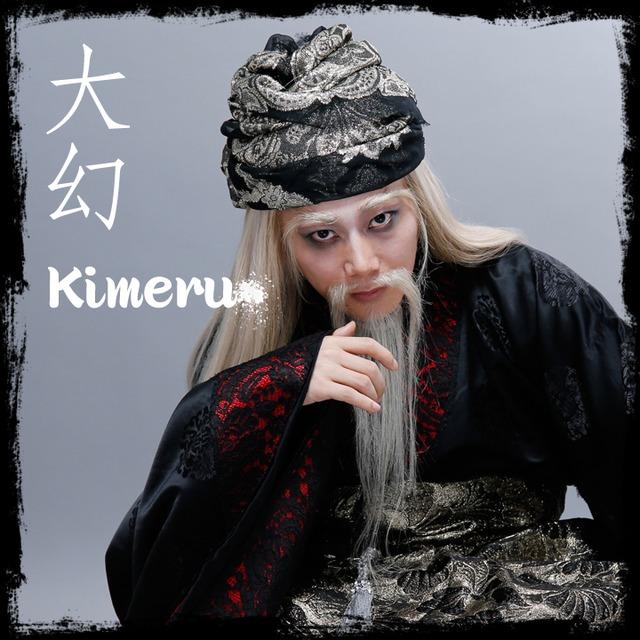 Kimeru演じる大幻。