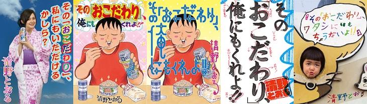 清野とおる「その『おこだわり』、俺にもくれよ!!」1巻のカバー案5種類。