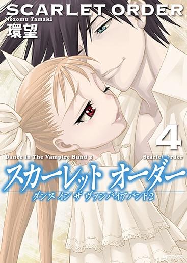 環望「スカーレット オーダー ダンス イン ザ ヴァンパイアバンド2」最終4巻
