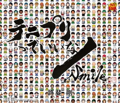 2009年8月にリリースされたデビューシングル「テニプリっていいな|Smile」のジャケット。(c)許斐 剛/集英社・NAS・新テニスの王子様プロジェクト (c)許斐 剛/集英社