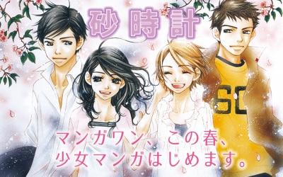 芦原妃名子「砂時計」カット。ベツコミ(小学館)にて2003年から2006年にかけて連載され、TVドラマ化や映画化もされた。