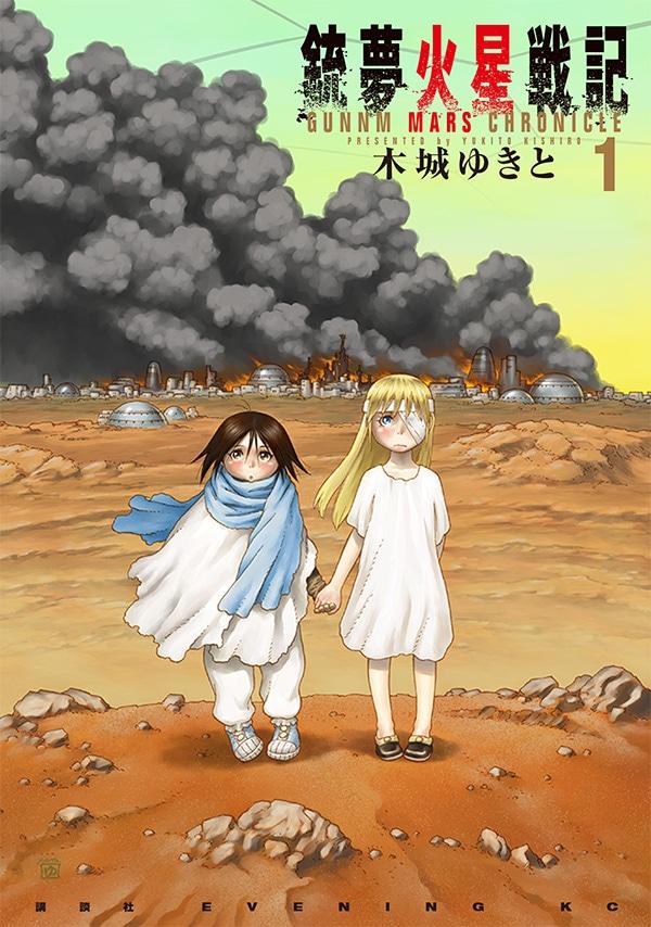 木城ゆきと「銃夢火星戦記」1巻