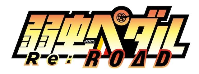 「弱虫ペダル Re:ROAD(リロード)」ロゴ (c)渡辺航(週刊少年チャンピオン)/弱虫ペダルGR製作委員会