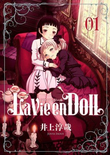 「La Vie en Doll ラヴィアンドール」1巻