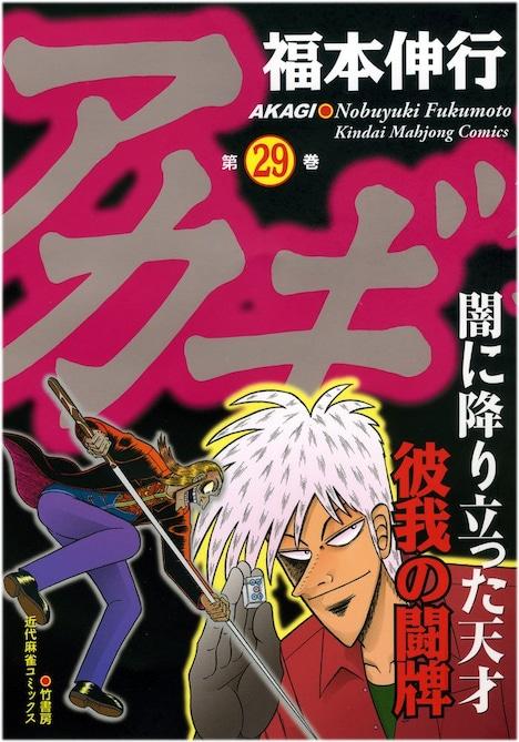 「アカギ」29巻