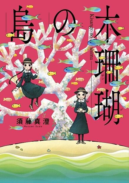 須藤真澄「木珊瑚の島」