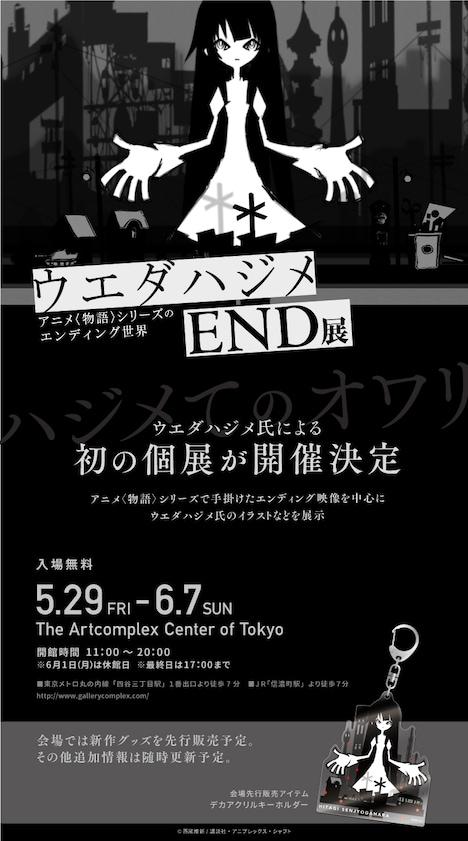 「ウエダハジメ END展~アニメ〈物語〉シリーズのエンディングの世界~」告知画像。