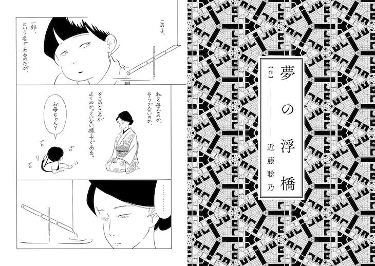 近藤聡乃「夢の浮橋」試し読み