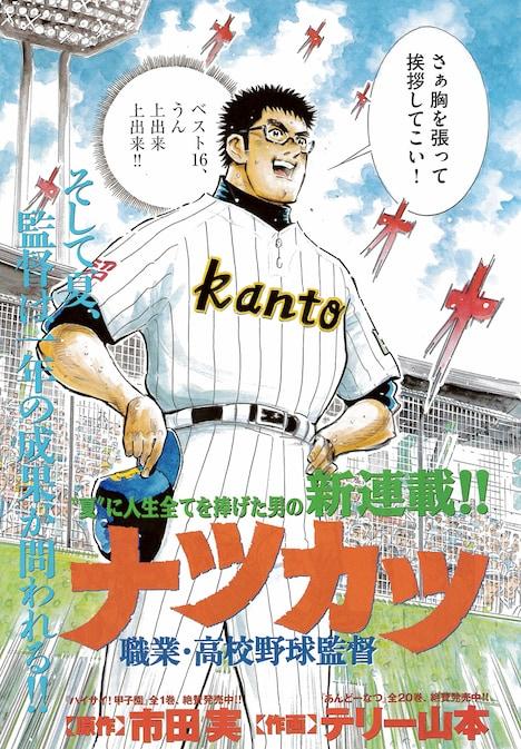 市田実原作、テリー山本作画による新連載「ナツカツ 職業・高校野球監督」より。