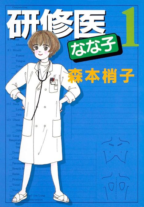「研修医 なな子」1巻