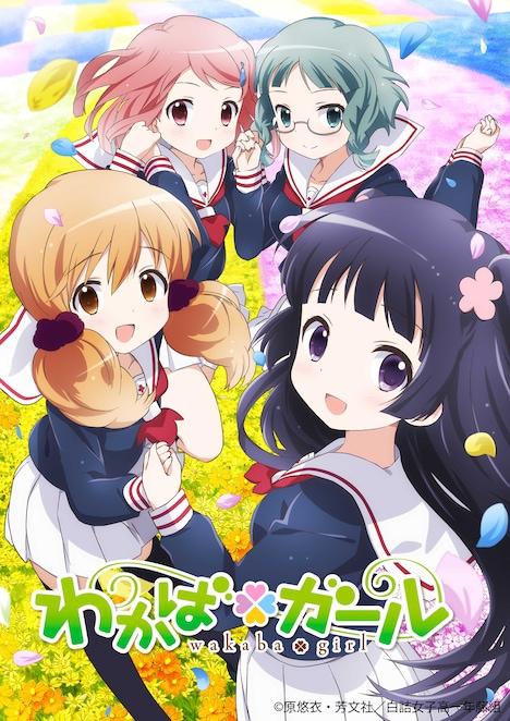 TVアニメ「わかば*ガール」のキービジュアル。