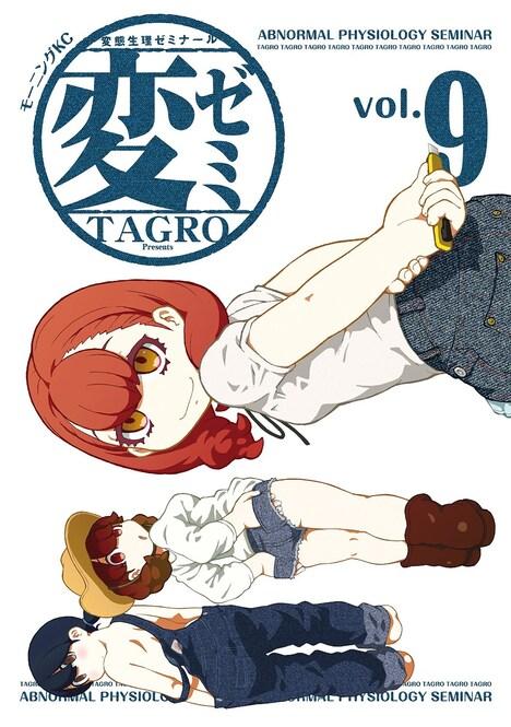 「変ゼミ」9巻