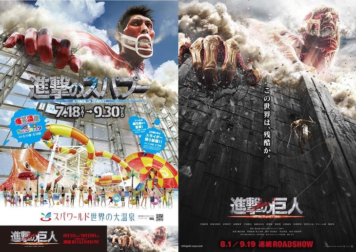 「進撃の巨人 ATTACK ON TITAN」とスパワールド世界の大温泉のコラボビジュアル(左)と、映画「進撃の巨人」メインビジュアル(右)。(c)2015 映画「進撃の巨人」製作委員会 (c)諫山創/講談社