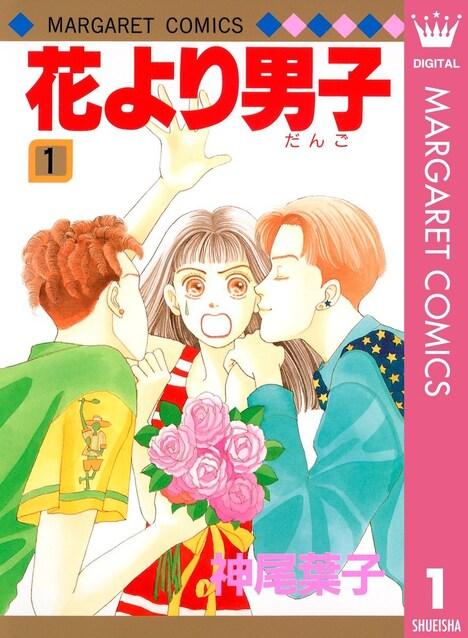 神尾葉子「花より男子」1巻電子版の表紙。