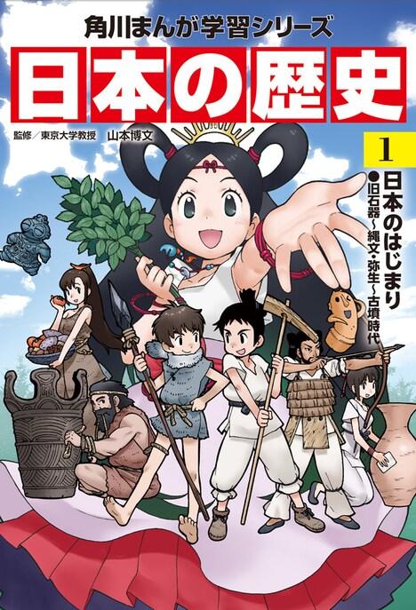 「角川まんが学習シリーズ 日本の歴史」1巻