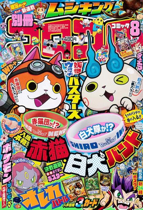 別冊コロコロコミックSpecial8月号