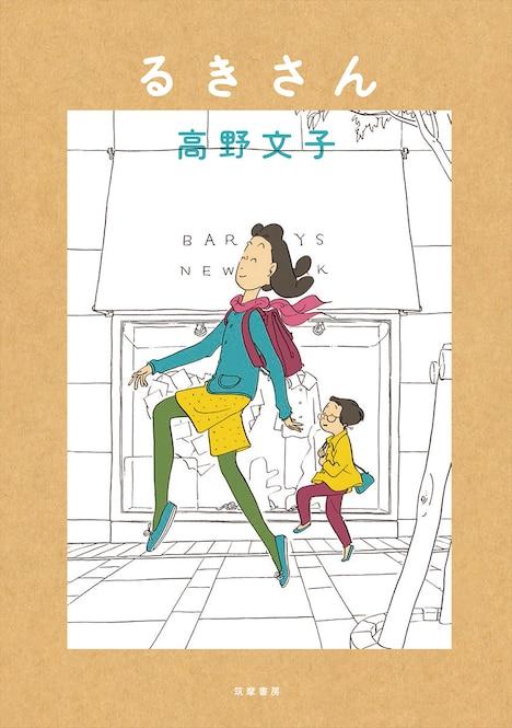 「るきさん」新装版