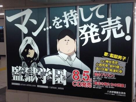 新宿駅に掲出された広告。(c)平本アキラ・講談社/八光学園裏生徒会