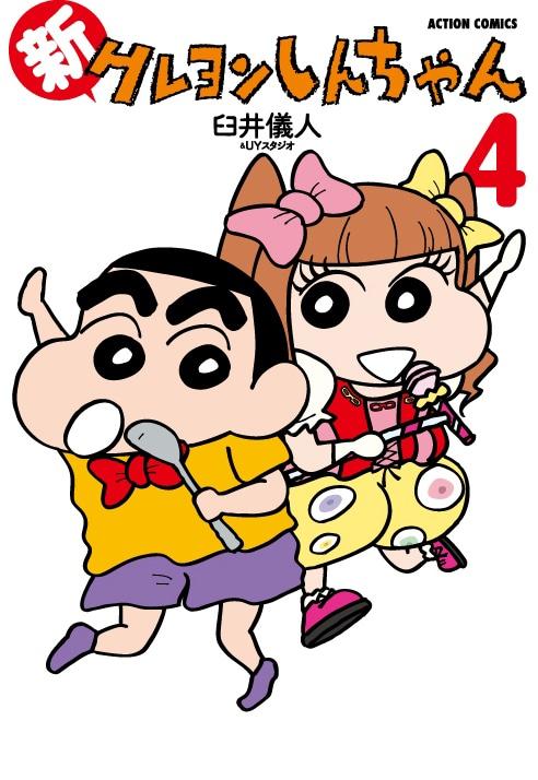 新クレヨンしんちゃん 新刊にきゃりーぱみゅぱみゅ登場の描き下ろし コミックナタリー
