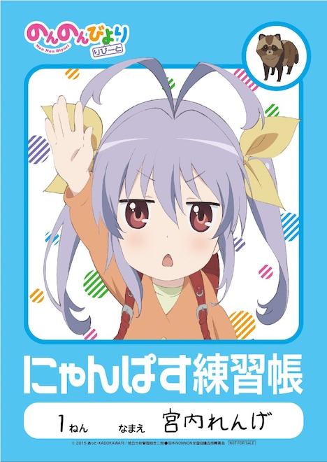 「れんげのにゃんぱす練習帳」は一部店舗にて、Blu-ray&DVD第1巻を予約した人に先着で配布されている。(c)2015 あっと・KADOKAWA刊/旭丘分校管理組合二期