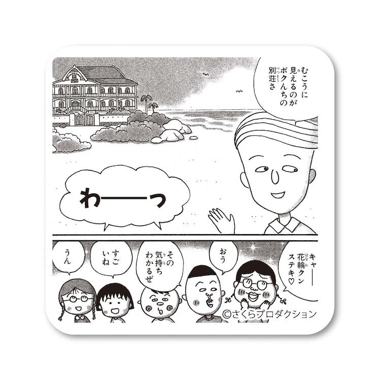 80年代編「恋する缶バッジ」の1種(「ちびまる子ちゃん」A)。(c)さくらプロダクション