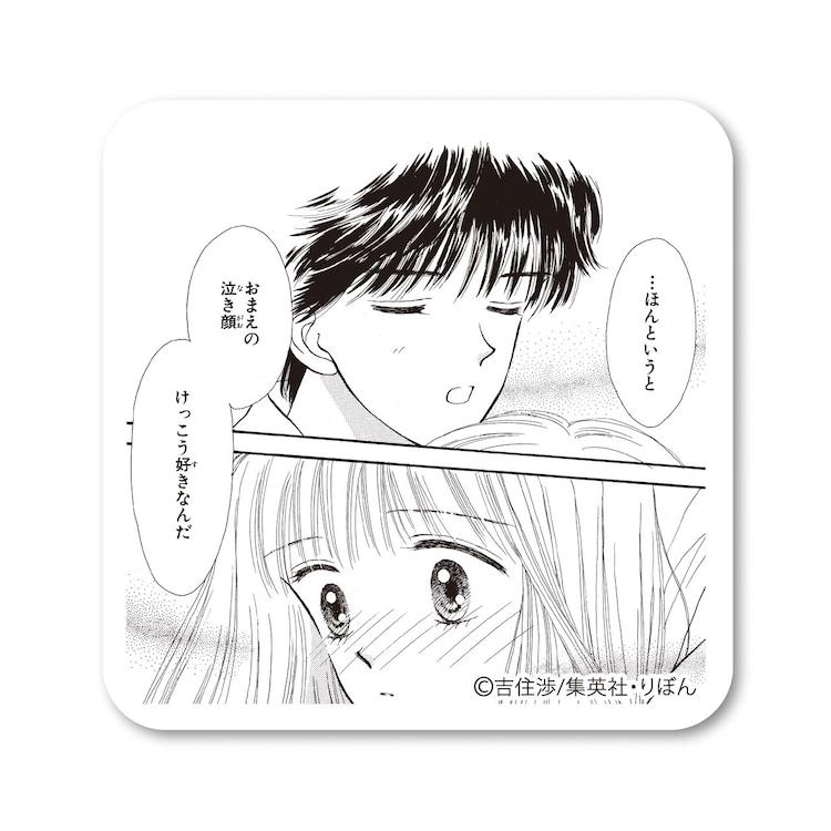 80年代編「恋する缶バッジ」の1種(「ハンサムな彼女」B)。(c)吉住渉/集英社・りぼん