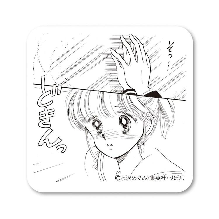 80年代編「恋する缶バッジ」の1種(「ポニーテール白書」A)。(c)水沢めぐみ/集英社・りぼん