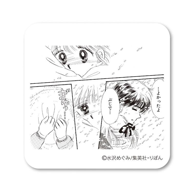 80年代編「恋する缶バッジ」の1種(「ポニーテール白書」B)。(c)水沢めぐみ/集英社・りぼん