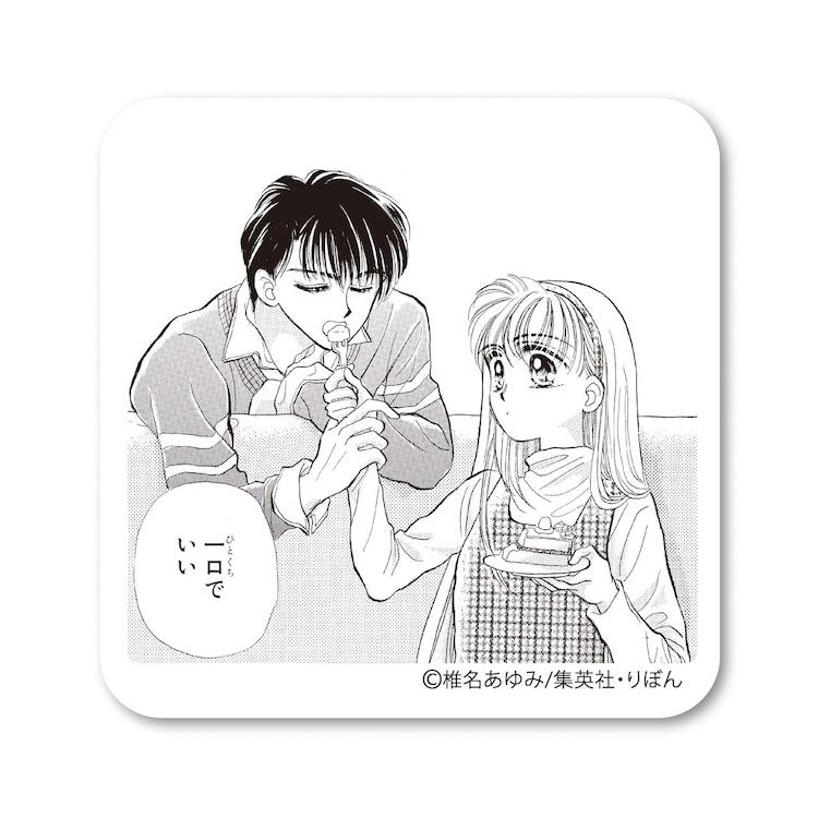 90年代編「恋する缶バッジ」の1種(「ベイビィ★LOVE」B)。(c)椎名あゆみ/集英社・りぼん