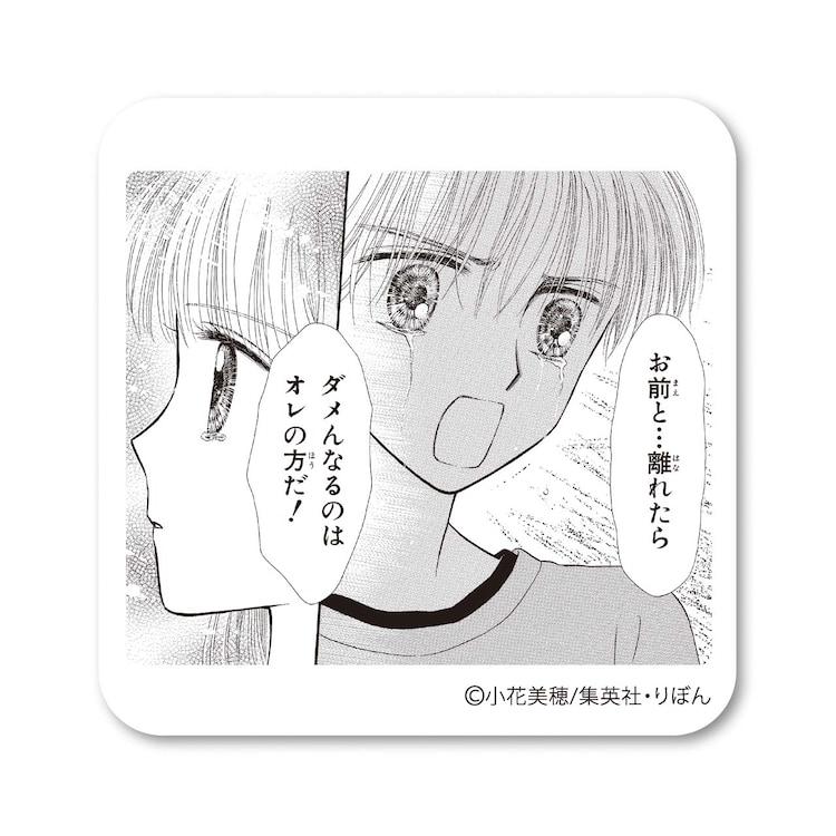 90年代編「恋する缶バッジ」の1種(「こどものおもちゃ」A)。(c)小花美穂/集英社・りぼん