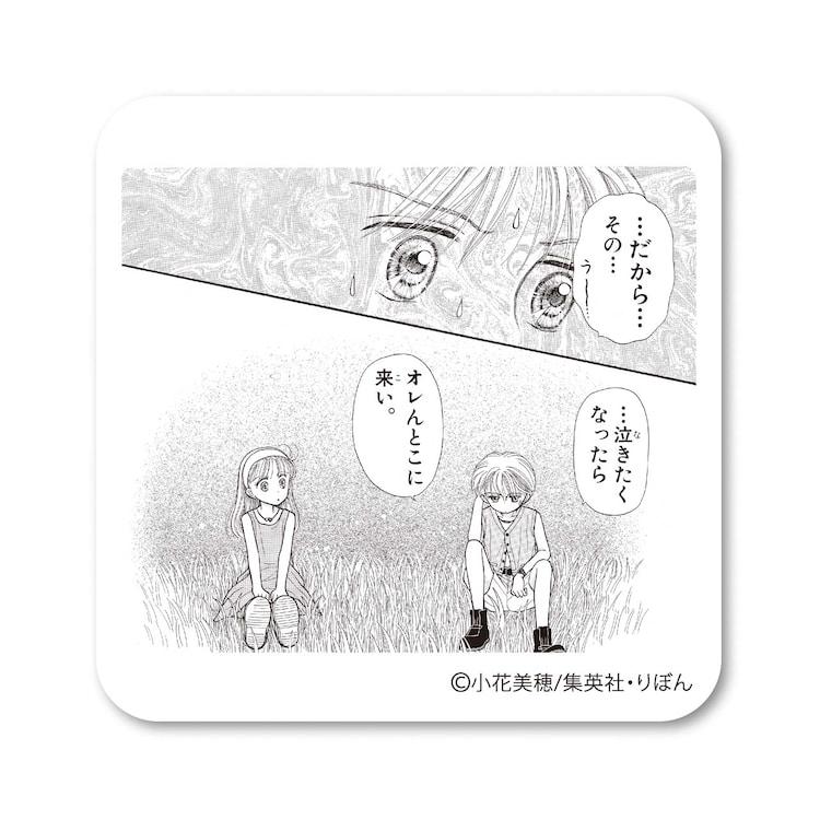 90年代編「恋する缶バッジ」の1種(「こどものおもちゃ」B)。(c)小花美穂/集英社・りぼん
