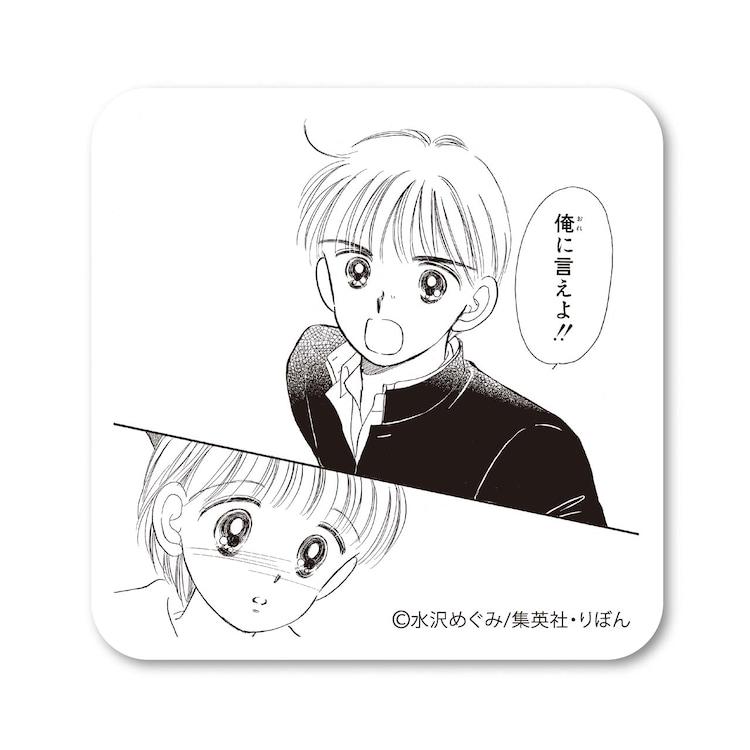 90年代編「恋する缶バッジ」の1種(「姫ちゃんのリボン」A)。(c)水沢めぐみ/集英社・りぼん