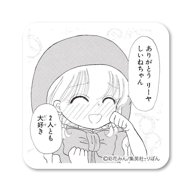 90年代編「恋する缶バッジ」の1種(「赤ずきんチャチャ」B)。(c)彩花みん/集英社・りぼん