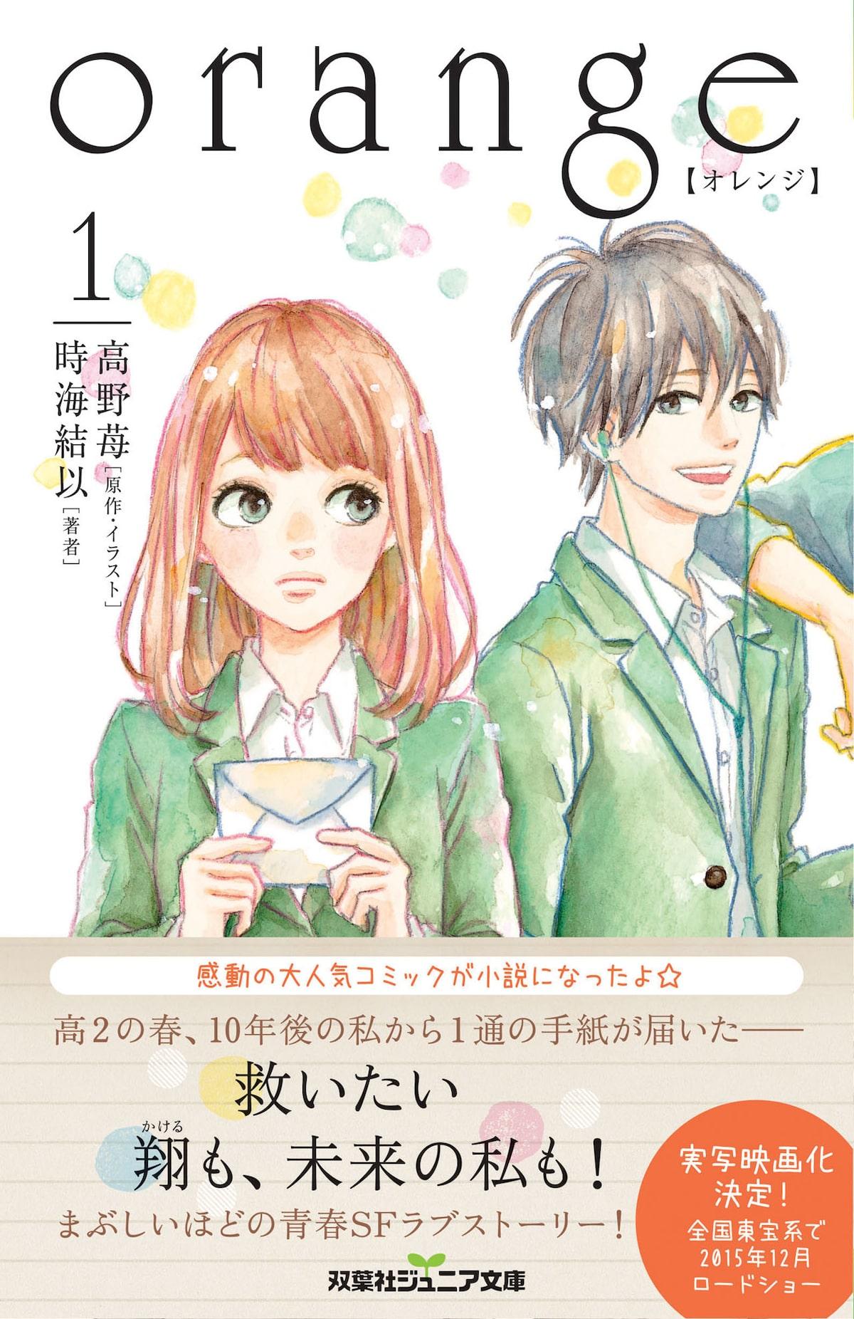 高野苺 Orange が小説に 双葉社の小中学生向け新小説レーベルより刊行 コミックナタリー