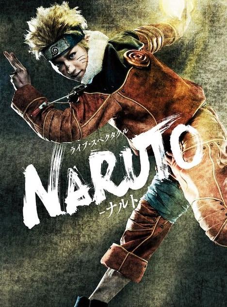 「ライブ・スペクタクル『NARUTO-ナルト-』」DVDジャケット