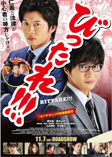 「劇場版 びったれ!!!」広島限定版ポスタービジュアル
