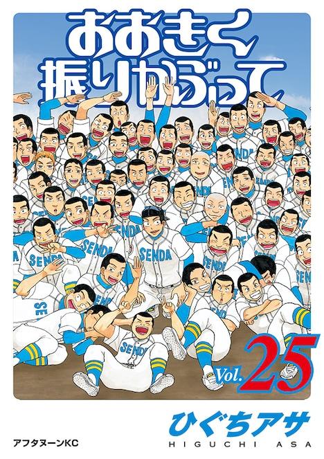 「おおきく振りかぶって」最新25巻は8月21日発売。