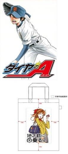 「ダイヤのA」イラスト(上)、摺型友禅染体験コーナーで制作できるトートバッグのイメージ(下)。(c)寺嶋裕二/講談社
