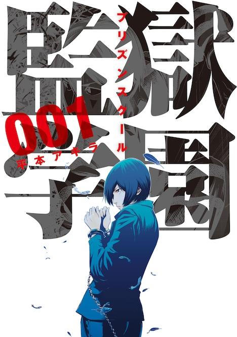 「監獄学園」1巻 (c)平本アキラ/講談社