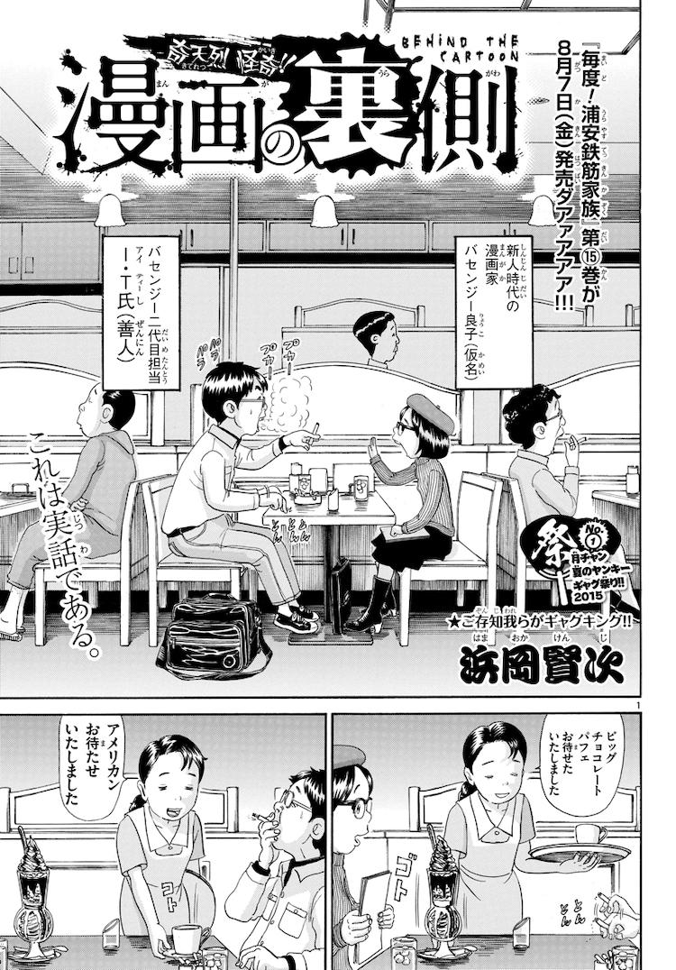 浜岡賢次「奇天烈怪奇!!漫画の裏側」より。